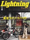 Lightning (ライトニング)