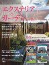 エクステリア&ガーデン Exterior&Garden