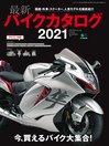 最新バイクカタログ 2021