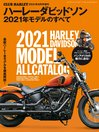 ハーレーダビッドソン 2021年モデルのすべて