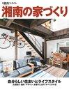 別冊湘南スタイルmagazine