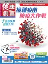 健康創富雜誌 Health Plus Magazine
