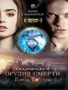 Cover image for City of Bones (Город костей)
