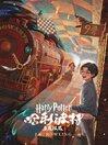 哈利·波特与魔法石 (Harry Potter and the Philosopher's Stone) [electronic resource]