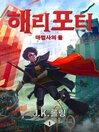 해리 포터와 마법사의 돌 (Harry Potter and the Philosopher's Stone)