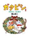 ガタピシ II: 本編