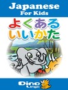 Japanese for kids - Phrases storybook