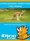 СУМАСШЕДШИЕ ЖИВОТНЫЕ / Crazy animals