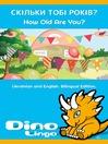 Скільки тобі років? / How Old Are You?