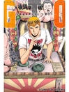 GTO Paradise Lost, Volume 7