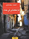 فرانكشتاين في بغداد [electronic resource]