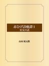 赤ひげ診療譚 1 狂女の話: 本編