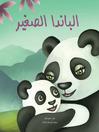 الباندا الصغير [electronic resource]