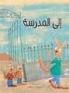 إلى المدرسة