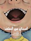 أسنان من أنظف؟ [electronic resource]