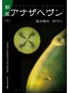 新版 アナザヘヴン〈下巻〉: 本編
