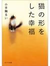 猫の形をした幸福: 本編