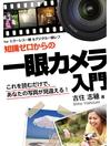 知識ゼロからの 一眼カメラ入門: 本編