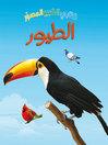 كتابي الكبير المصور الطيور