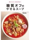 おいしい!かんたん!糖質オフのやせるスープ: 本編
