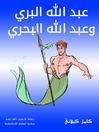عبد الله البري وعبد الله البحري