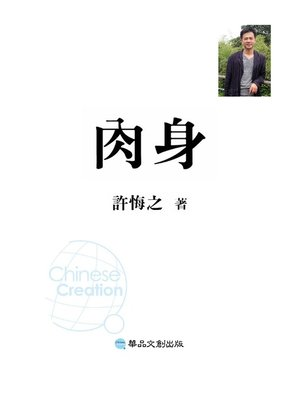 cover image of 肉身