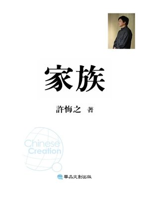 cover image of 家族