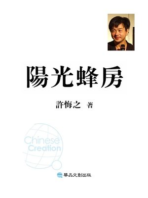 cover image of 陽光蜂房