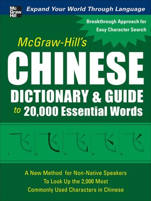 McGraw-Hill's Chinese Dictionary and Guide to 20,000