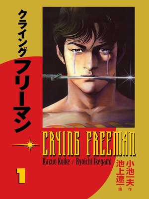 cover image of Crying Freeman, Volume 1