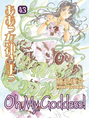 cover image of Oh My Goddess!, Volume 43