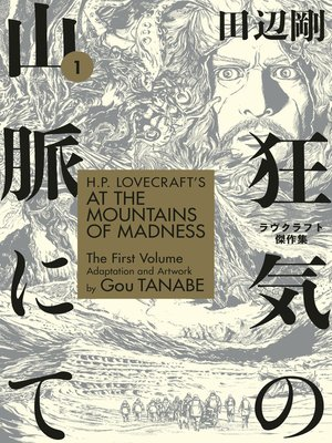 cover image of H.P. Lovecraft's At the Mountains of Madness, Volume 1