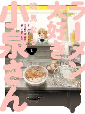 cover image of Ms. Koizumi Loves Ramen Noodles Volume 3