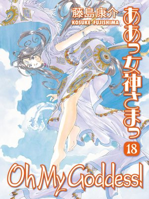cover image of Oh My Goddess!, Volume 18