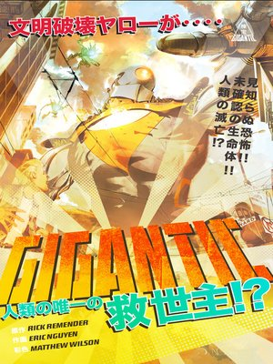 cover image of Gigantic