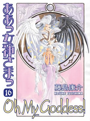 cover image of Oh My Goddess!, Volume 16