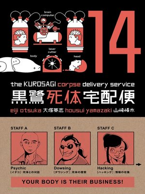 cover image of Kurosagi Corpse Delivery Service, Volume 14
