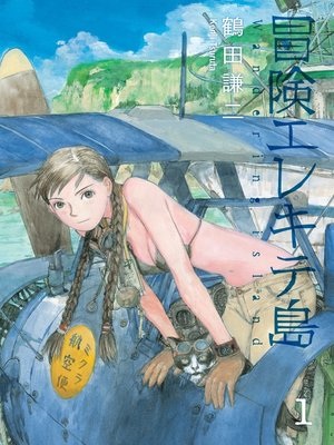 cover image of Wandering Island, Volume 1