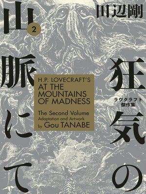 cover image of H.P. Lovecraft's At the Mountains of Madness, Volume 2