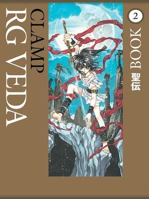 cover image of RG Veda, Omnibus Volume 2