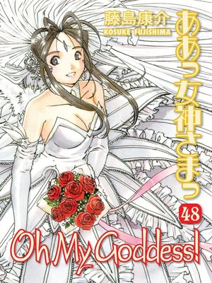 cover image of Oh My Goddess!, Volume 48