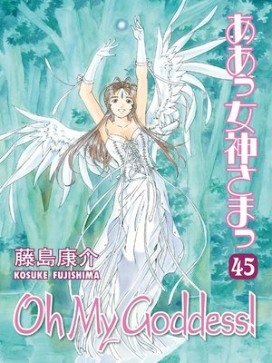 cover image of Oh My Goddess!, Volume 45