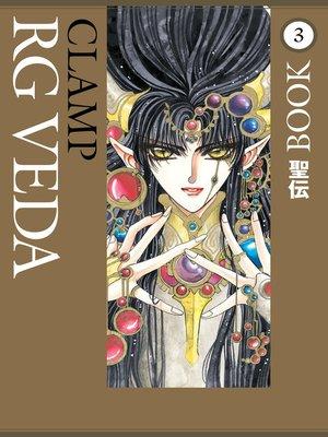 cover image of RG Veda, Omnibus Volume 3