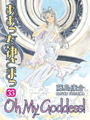 cover image of Oh My Goddess!, Volume 33