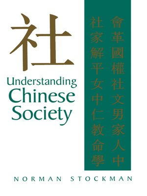 cover image of Understanding Chinese Society