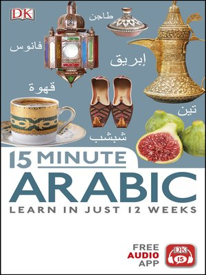 cover image of 15 Minute Arabic