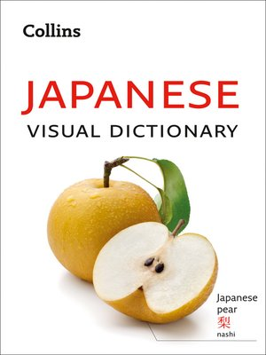 cover image of Japanese Visual Dictionary