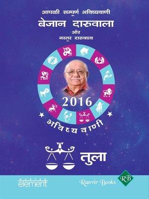 cover image of Aapki Sampurna Bhavishyavani 2016 Tula
