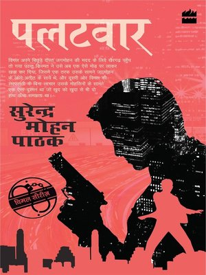 cover image of Palatwaar