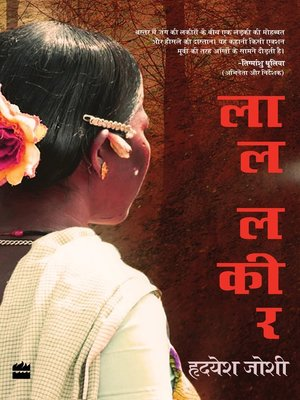 cover image of Laal Lakeer